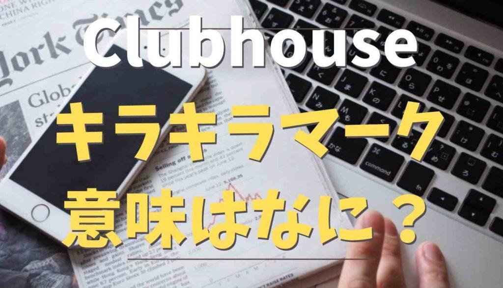 Clubhouseのキラキラマークの意味はなに?