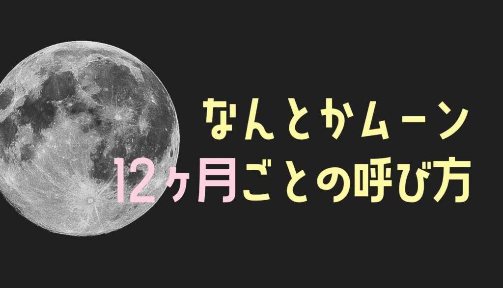 満月なんとカムーンの種類と呼び方!12ヶ月ごとに紹介