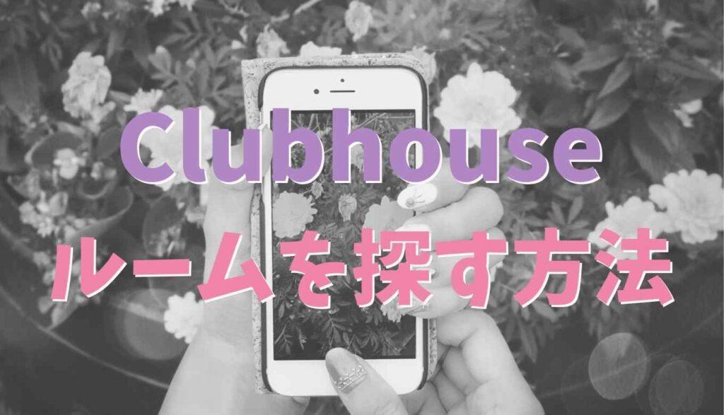 Clubhouseのルームの探し方