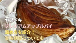 ヤツドキyatsudokiアップルパイの温め方と賞味期限について