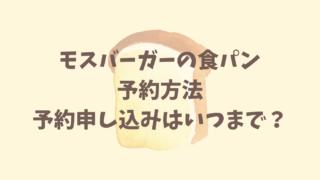 モスバーガーの食パンの予約方法と予約の締切はいつまで?