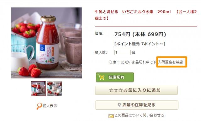 牛乳と混ぜるいちごみるくの素を買う方法