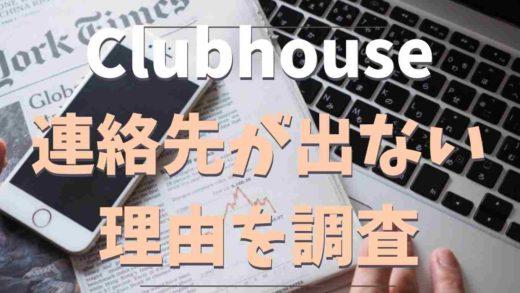Clubhouseで連絡先が表示されない同期できいない!