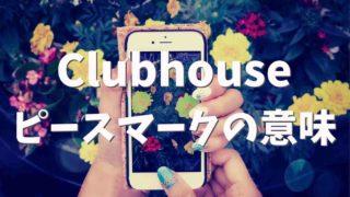 Clubhouseのピースマークの意味