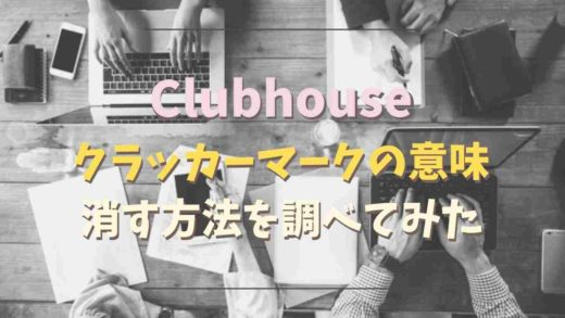 Clubshouseのクラッカーマークの意味は?消す方法はある?