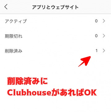 Clubhouseとインスタの連携解除方法