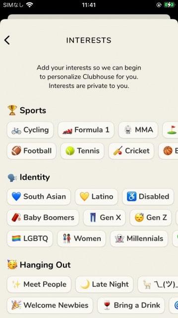 Clubhouseで興味関心を選ぶ