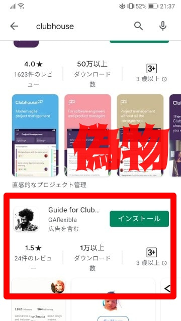 アプリ android clubhouse
