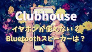 Clubhouse イヤホンが使えない?Bluetoothスピーカーは?