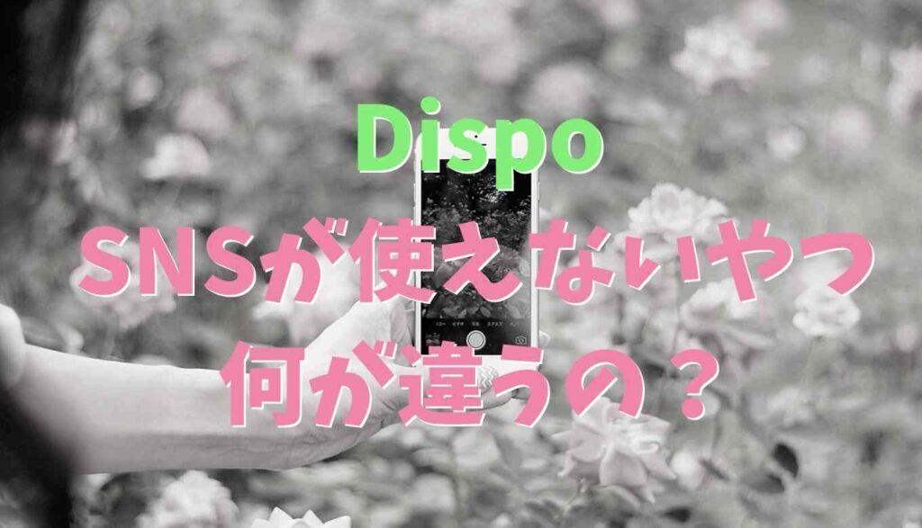 DispoのSNS機能なしは何が違うの?