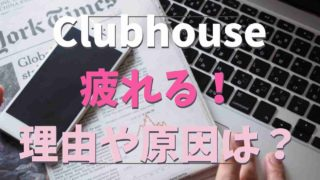 Clubhouseで疲れる原因や理由は?
