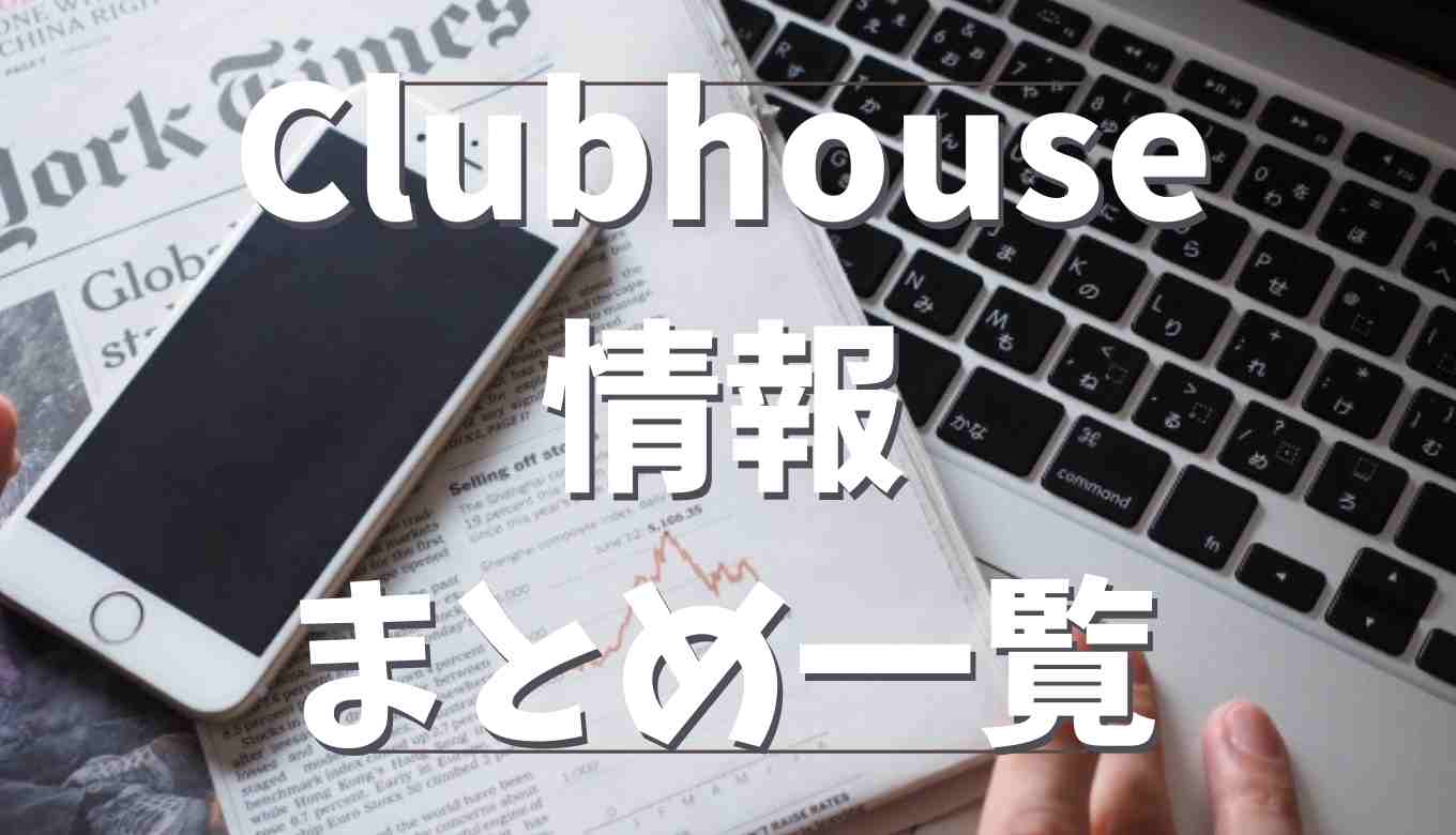 Clubhouse情報まとめ一覧