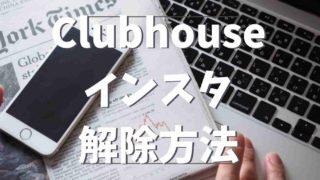 Clubhouseとインスタの連携解除の方法を画像つきで紹介