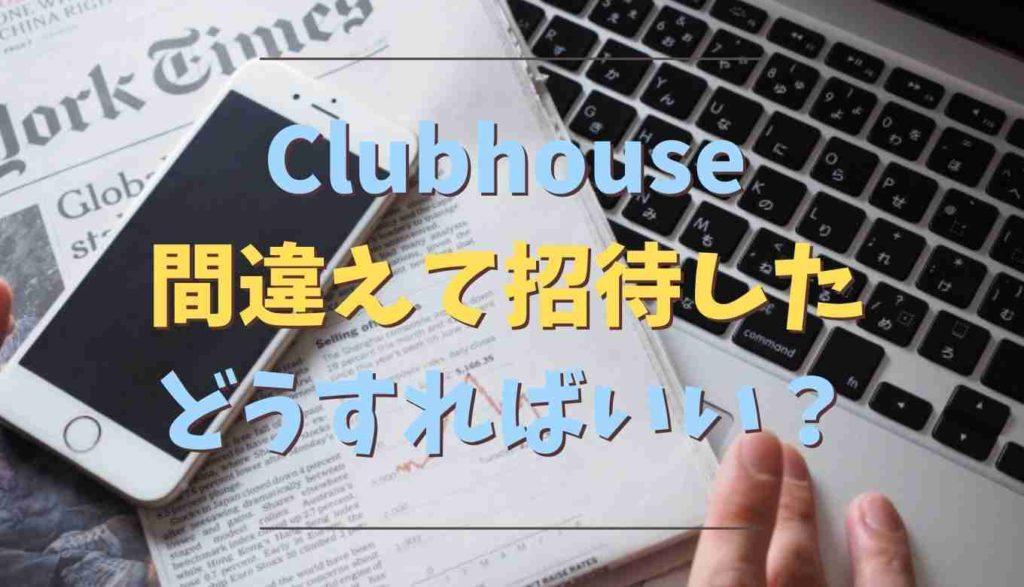 Clubhouse招待を間違えたらどうなる?