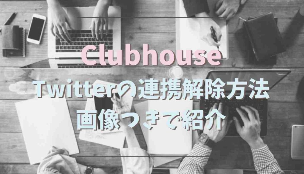 ClubhouseでTwitterと連携解除する方法を画像つきで紹介