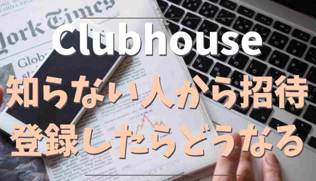 Clubhouseで知らない人から招待されたらどうなる?