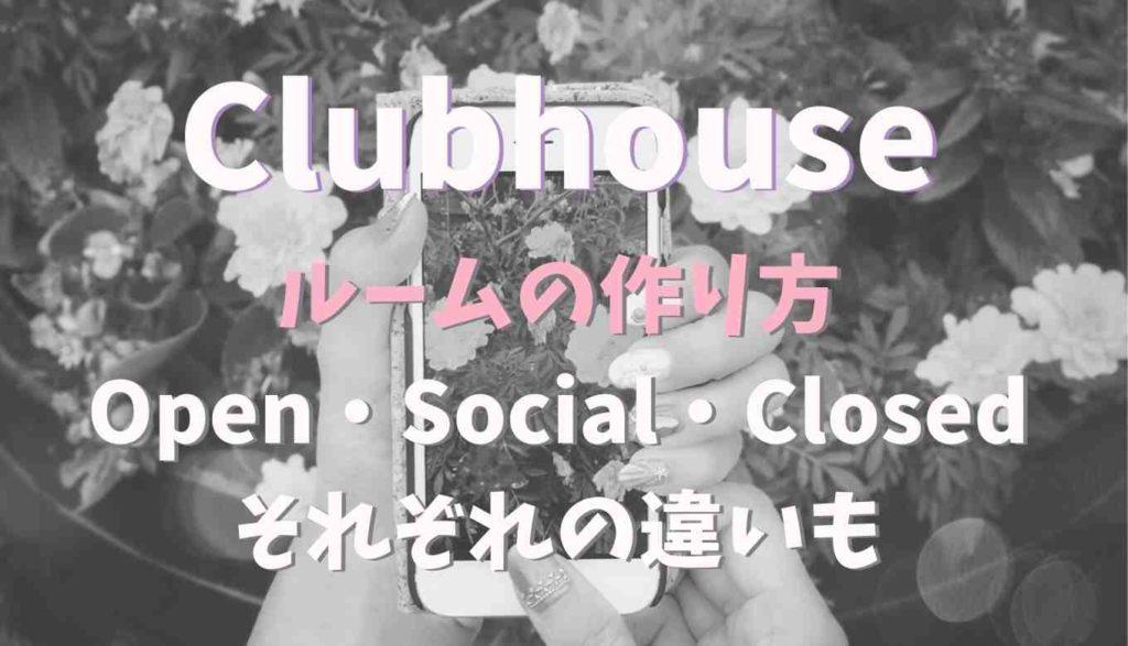 Clubhouseルームの作り方を画像つきで紹介