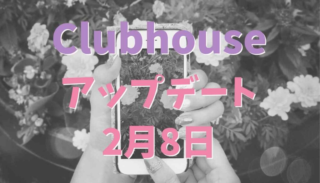 Clubhouseのアップデート情報