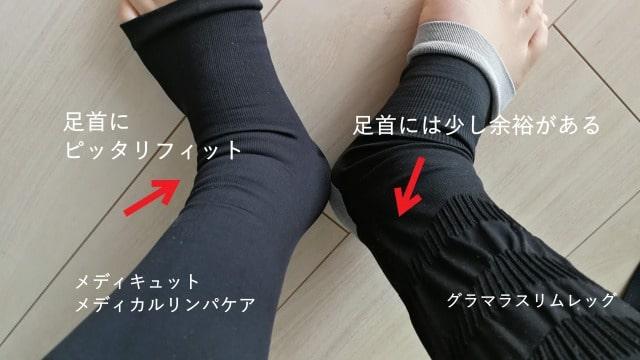 グラマラスリムレッグとメディキュットの違い比較!足首のフィット感