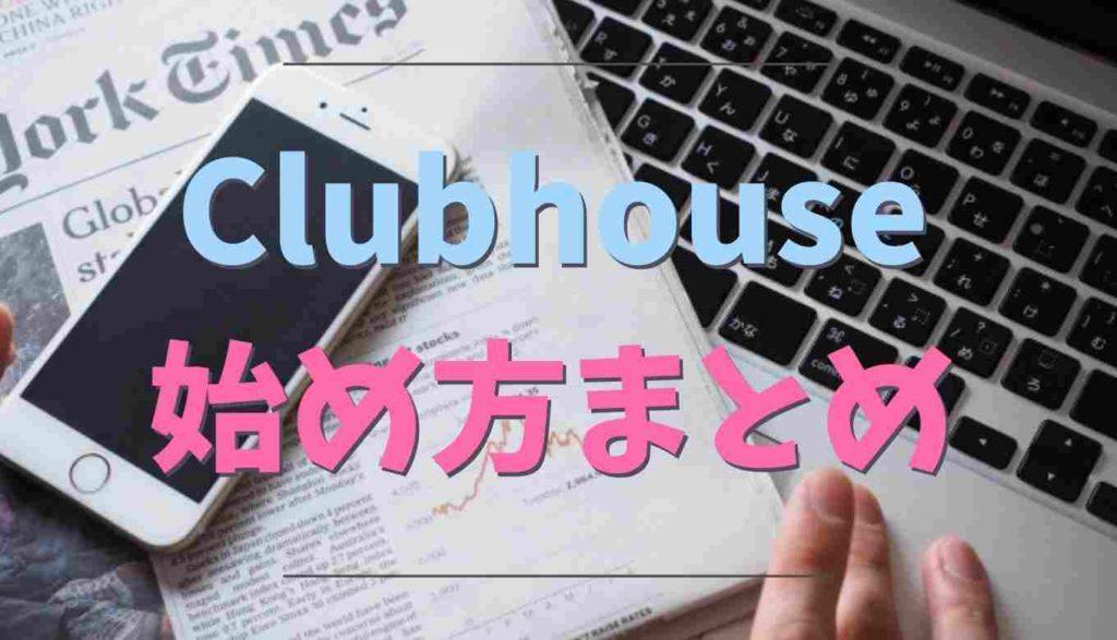 Clubhouseの始め方まとめ