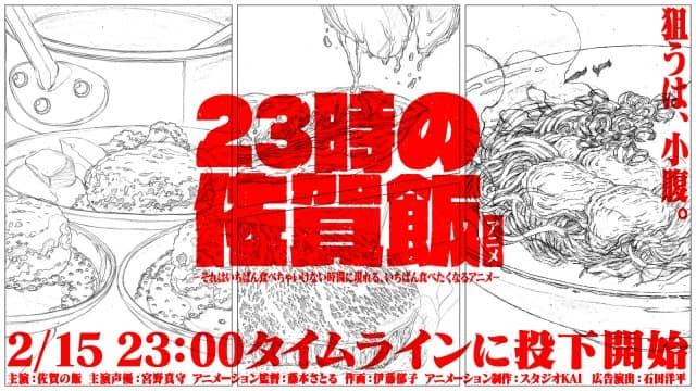 23時の佐賀飯アニメの配信スケジュール!全何話まである?