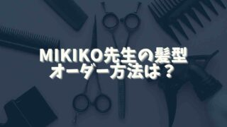 MIKIKO先生の髪型がおしゃれ!オーダー方法は?