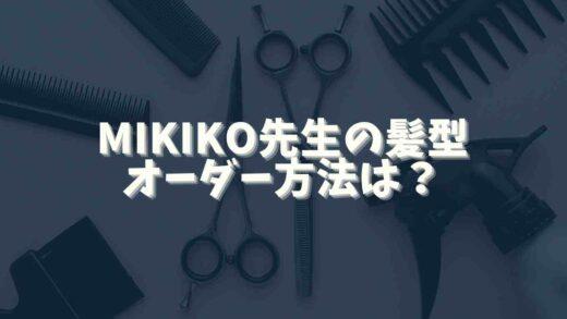 MIKIKO先生の髪型のオーダー方法は?