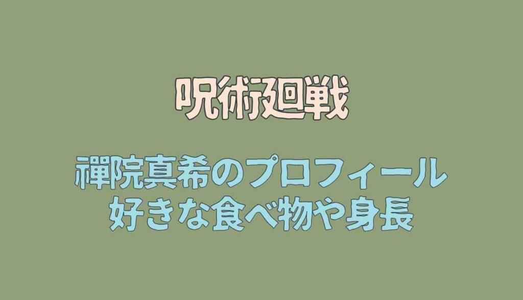 呪術廻戦禪院真希のプロフィール好きな食べ物や身長!