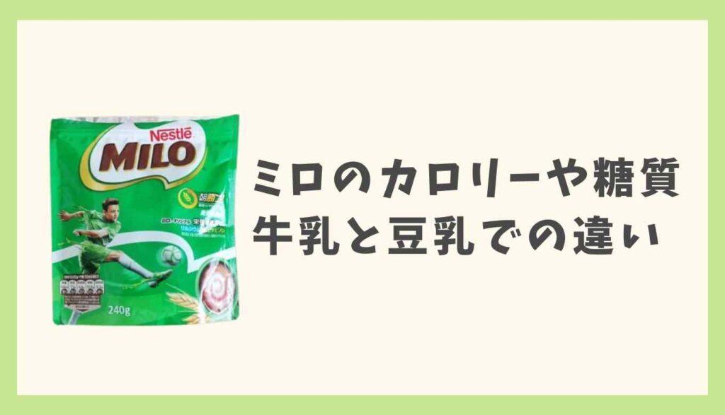 ミロの豆乳で作ったカロリーと糖質を紹介
