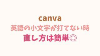 Canvaで英語が小文字にならないときの対処法!ボタンひとつで簡単すぎた