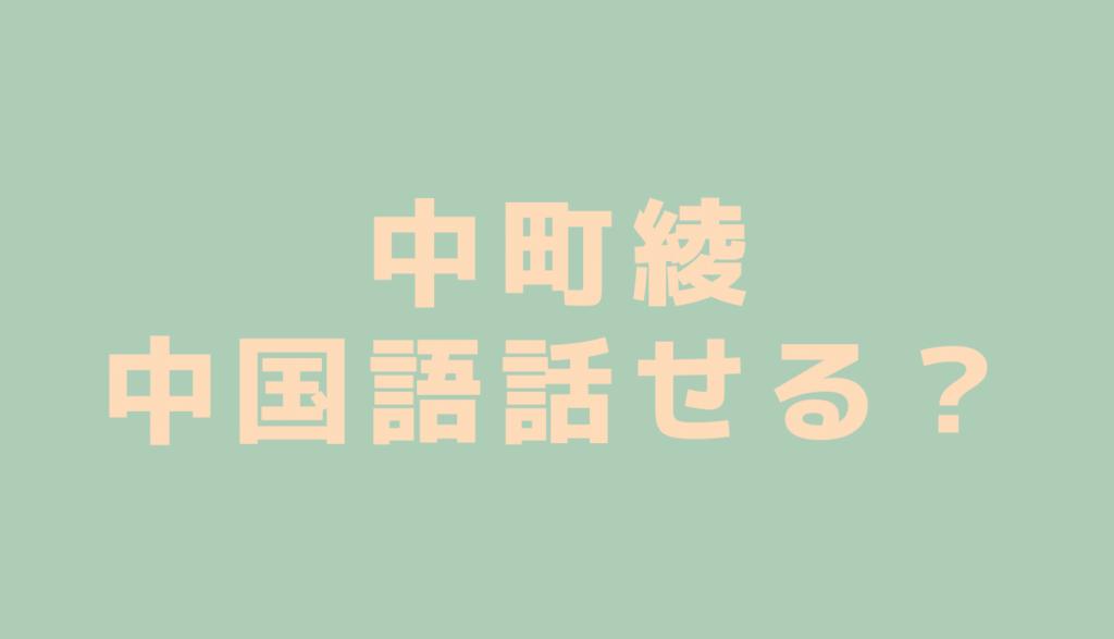 中町綾は中国語が話せる?