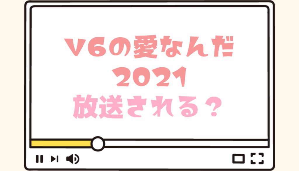 V6の愛なんだ2021はいつ放送される?予想