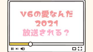 V6の愛なんだ2021の放送はいつ?過去の動画はどこで見れるか調査