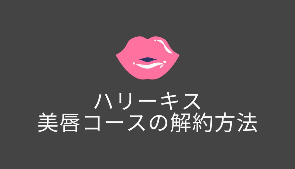 ハリーキス美唇コースの解約方法はメールでできない?電話番号についても!