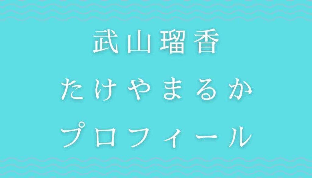 武山瑠香の出身地や経歴プロフィール