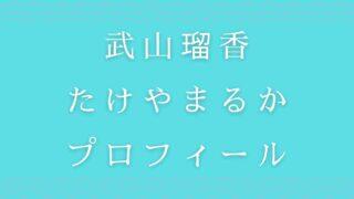 武山瑠香の出身や経歴プロフィールを調査