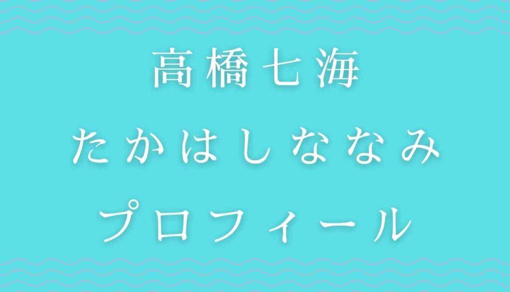 高橋七海の出身地や経歴プロフィール