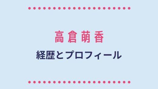 高倉萌香の経歴プロフィール