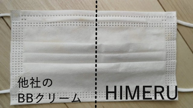 HIMERUはマスク崩れしない?