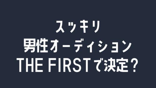 スッキリのオーディションボーイズ編はSKY-HIのTHE FIRSTで決定?