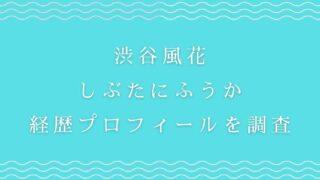 渋谷風花の方言が可愛い!出身や経歴プロフィール