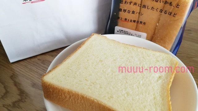 モスバーガーの食パンの感想