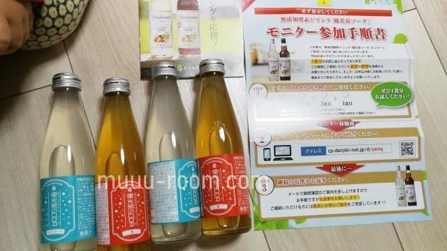 優光泉ソーダの口コミモニター500円