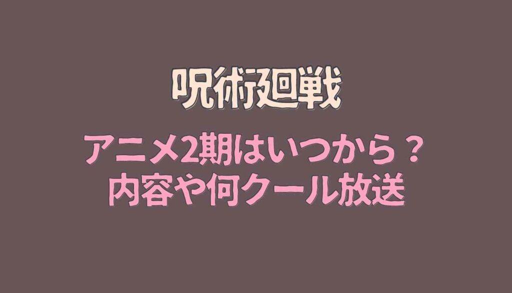 呪術廻戦アニメ2期はいつから?何クール放送?