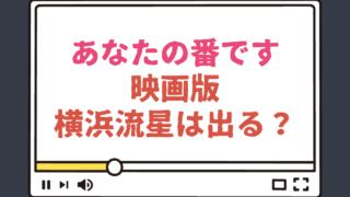 あなたの番です映画には横浜流星は出演する?