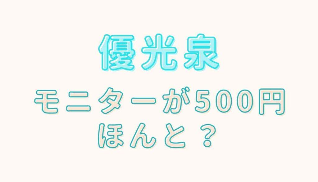 優光泉のソーダモニター500円は本当?