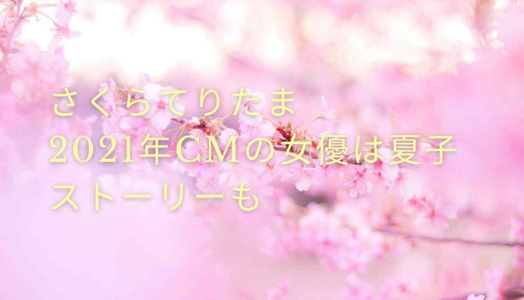 てりたまバーガー2021CM女優は夏子!ストーリーも紹介