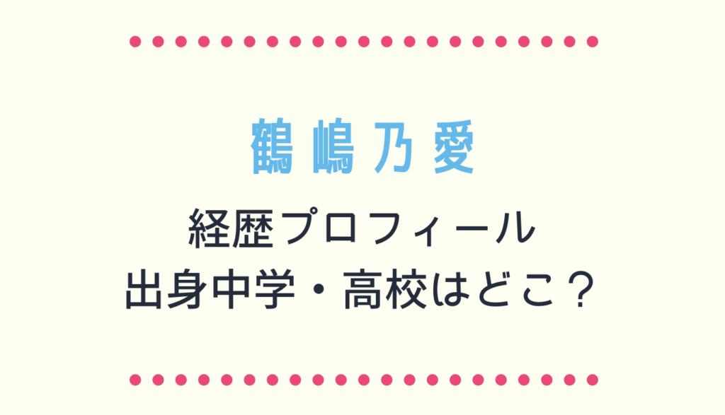 鶴嶋乃愛の経歴プロフィール!中学高校はどこ?