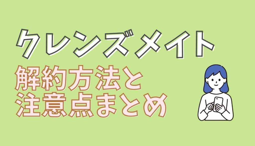 クレンズメイトの解約は500円トライアルだけでもOK?返金保証についても
