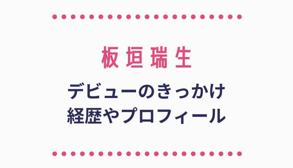 板垣瑞生のデビューのきっかけ!経歴とプロフィール